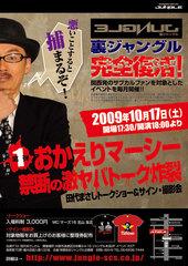 091008_ura_tashiro.jpg