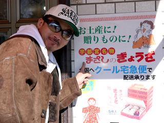 091220_gyouza.jpg